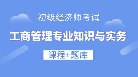 初级经济师-工商管理专业知识与实务(录播+题库)