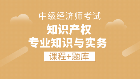 中级经济师-知识产权专业知识与实务(录播+题库)