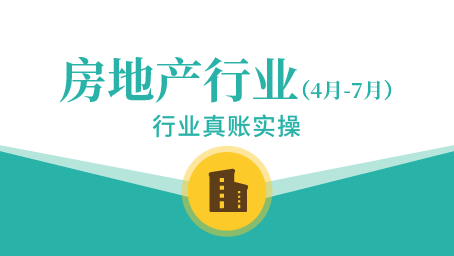房地产行业真账实操(4-7月)