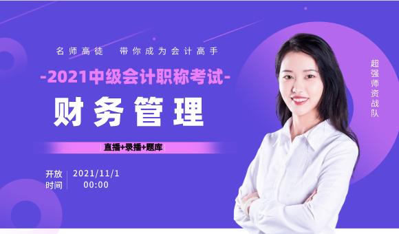 2021中级财务管理(直播+录播+题库)