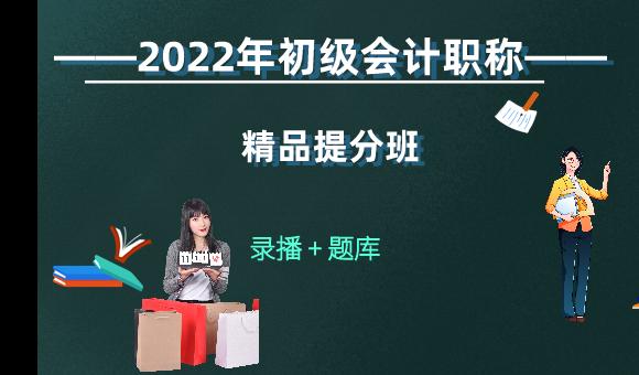 2022年初级会计职称精品提分班(录播+题库)