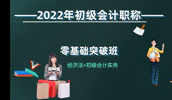 2022年初级会计职称破冰班(体验课)