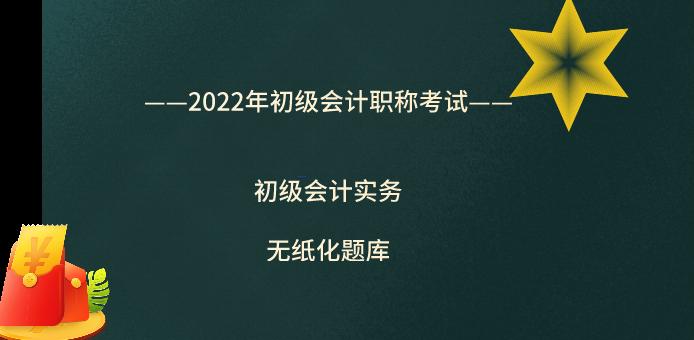 2022年初级会计职称考试