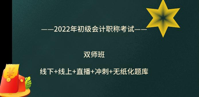 2022年初级会计职称双师班