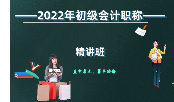 2022年初级会计职称精讲班(两科)